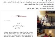 هيئة بلعيد والبراهمي تنشر صورا جديدة وُجدت في حاسوب مصطفى خذر
