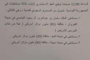 توقيع العقد الاستثماري لإنشاء ثلاث مستشفيات بالجمهورية التونسية بتحويل من الصندوق السعودي لتنمية