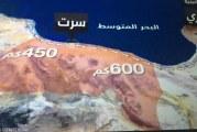سرت: اعتقال خلية إرهابية خططت للهجوم على الجيش الليبي