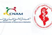 النقابة التونسية لأطباء القطاع الخاص تؤكد انتهاء العلاقة التعاقدية مع الكنام