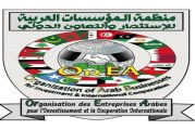 """مجلس أمناء """" لوريا الدولية """" يدعو إلى تغيير منوال التنمية"""