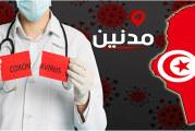 مدنين: 5 إصابات جديدة بفيروس « كورونا » ضمن الوافدين من فرنسا والسعودية