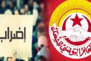 إضراب عام محلي ثان بالنفيضة يومي 6 و7 جويلية القادم