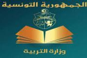 وزارة التربية تعلن عن موعد نشر أعداد المراقبة المستمرة للمترشحين للباكالوريا