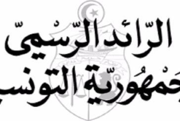 صدر بالرائد الرسمي للجمهورية التونسية (عدد 62 ) أمر حكومي مؤرخ في 29 جوان 2020 يتعلق بتنظيم عملية نشر تقارير هيئات الرقابة وتقارير المتابعة الصادرة عنها.