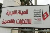 الهيئة الفرعية للانتخابات بالقصرين تضبط كافة استعداداتها للانتخابات البلدية الجزئية لبلدية حاسي الفريد