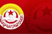 الاتحاد يُعلنُ عن فشل جلسة تفاوض مع الحكومة