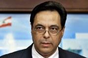 استقالة الحكومة اللبنانية برئاسة حسان دياب