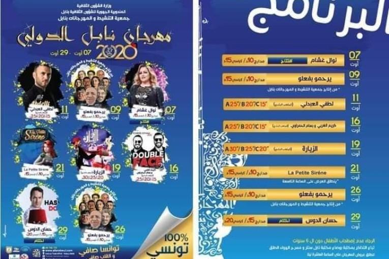 المهرجان الدولي بنابل : تأجيل عرض مسرحية لطفي العبدلي