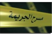 المحمدية: يدفن زوجته حيّة ويدعي أنها تعرضت إلى حادث مرور