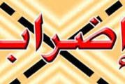الغاء اضراب أعوان شركة نقل تونس المقرر ليومي 15 و16 سبتمبر الجاري