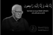 المناضل الوطني الأستاذ أحمد بن صالح في ذمّة الله
