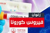 """زغوان: تسجيل حالة وفاة و13 إصابة بفيروس """"كورونا"""""""