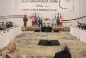 مشارف ليبيا الجديدة تكاد تتضح تحت المظلة الأممية والوساطة التونسية
