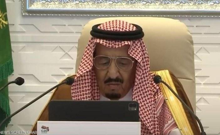 الملك سلمان يفتتح قمة العشرين