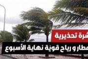 نشرة تحذيرية : رياح قوية وأمطار غزيرة