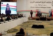 ماهي مخرجات ملتقى الحوار السياسي الليبي وما مدى نجاعته في حلحلة الأزمة؟