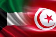توقيع اتفاقية تمويل بين تونس والصندوق الكويتي للتنمية لتحسين شبكات مياه الشرب في المناطق الحضرية