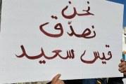 أمام منزله: وقفة مساندة لرئيس الجمهورية