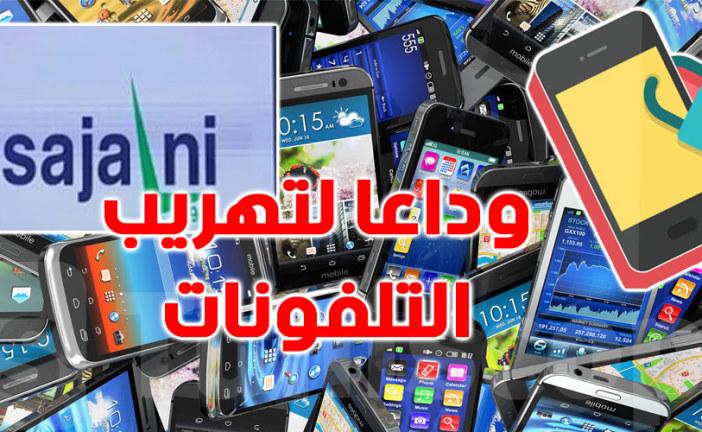 بداية من اليوم الاثنين : ايقاف تشغيل الهواتف الجوالة واللوحات الرقمية المسروقة