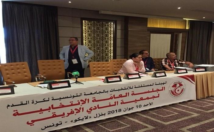 """منظمة """"ملاحظون بلا حدود"""": تم احترام الاجراءات في عملية الاقتراع الخاصة بالجلسة العامة الانتخابية لجمعية النادي الافريقي"""