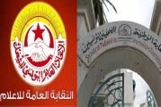 نقابة الصحفيين والجامعة العامة للإعلام تدينان الاعتداء على الصحفيين في مسيرة حركة النهضة