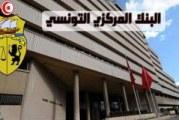 البنك المركزي التونسي:زيادة تراكمية في خدمات الدين الخارجي بنسبة 19% اعتبارًا من 10 مارس 2021