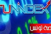 توننداكس يقفل حصّة الإثنين على ارتفاع بنسبة 15ر0 بالمائة