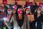 الحزب الدستوري الحر يواصل الاعتصام أمام مقر اتحاد علماء المسلمين بتونس وموسي تتهم المشيشي بإعادة رسكلة رابطات حماية الثورة