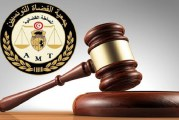 جمعية القضاة:وزيرة العدل هدّدت باسقاط القرارات التأديبية بشأن راشد والعكرمي