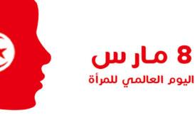 في اليوم العالمي للمرأة: تونس تشدد على الدور الريادي للمراة في التصدي لجائحة كورونا
