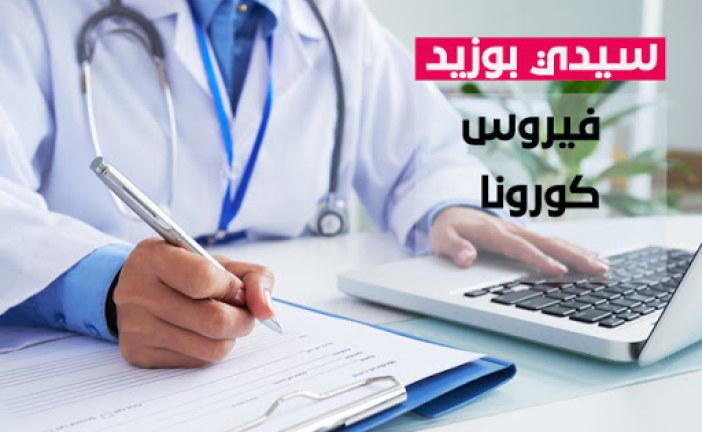 """سيدي بوزيد: تسجيل 30 إصابة جديدة بفيروس """"كورونا"""" وحالة شفاء وحيدة"""