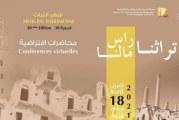 فتح باب الترشح لتقديم محاضرات افتراضية بمناسبة شهر التراث
