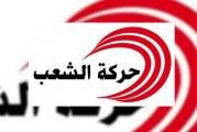 قلب تونس يطالب نواب حركة الشعب بتحديد موقفهم من تصريحات النائب محمد عمار