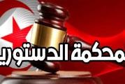 نواب يعتبرون أن التجاذبات والحسابات السياسية هي السبب الحقيقي وراء تعطيل إرساء المحكمة الدستورية