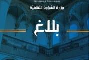 وزير الشؤون الثقافية:استئناف المهرجانات الصيفية وبرمجة انشطة ثقافية رمضانية