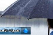كميات الأمطار المسجلة خلال 24 ساعة الفارطة في مختلف الولايات