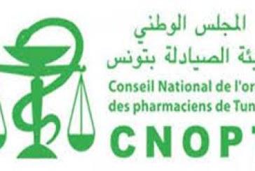 المجلس الوطني لهيئة الصيادلة بتونس يعلن عن تغيير مواعيد عمل جميع الصيدليات انطلاقا من يوم 17 أفريل الجاري