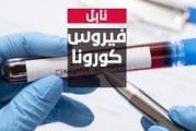 نابل: تسجيل 51 إصابة محلية جديدة بفيروس كورونا