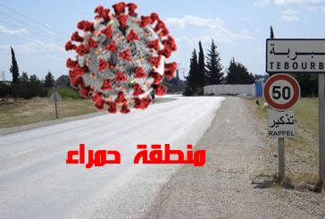 """منوبة: تصنيف معتمدية طبربة """"منطقة حمراء"""" واتخاذ قرار عزلها عن بقية المناطق"""