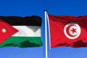 تونس تعرب عن تضامنها مع المملكة الاردنية الهاشمية