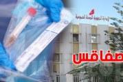 """صفاقس : تسجيل 4 وفيات و59 حالة شفاءوتواصل المنحى التصاعدي للإصابات بفيروس """"كورونا"""" إثر تسجيل 243 إصابة خلال ال24 ساعة الاخيرة"""