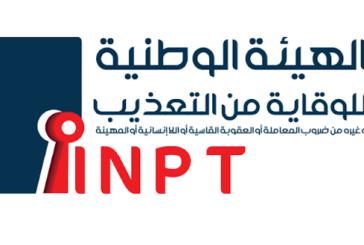 رئيس هيئة للوقاية من التعذيب:الظروف في السجن في تونس غير متماهية مع المعايير الدولية وغير مطابقة لما أقره القانون التونسي