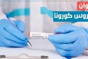 زغوان: تطعيم 1368 من مهني الصحة وكبار السن من جملة 4345 شخصا تمت دعوتهم للتلقيح