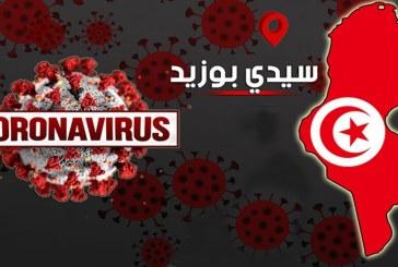 سيدي بوزيد-كوفيد19: تسجيل 52 إصابة جديدة مقابل و28 حالة شفاء