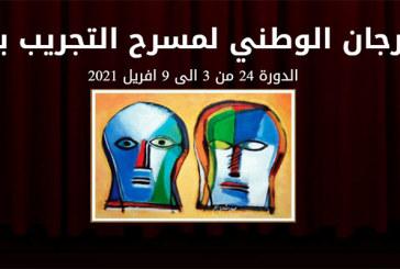 مدنين : اختتام المهرجان الوطني لمسرح التجريب يوما قبل موعده المبرمج بسبب جائحة كورونا