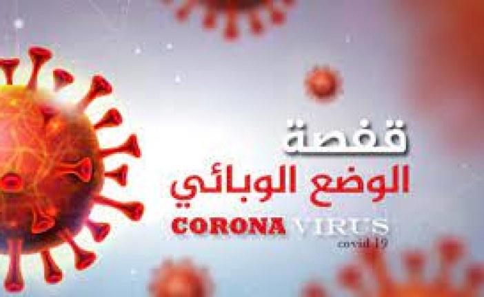 قفصة: إحصاء 3 وفيات جديدة جرّاء الإصابة بفيروس كورونا