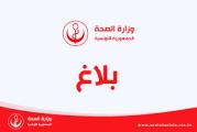 وزارة الصحة:مهنيو الصحة بالقطاعين العام والخاص والمتدخلون في القطاع الصحي مستثنون من الحجر الصحي الشامل