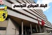 البنك المركزي التونسي يعتزم إجراء إصلاحات لتعزيز السياسة النقدية والتعامل مع الأزمات