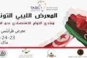 ليبيا:حضور اكثر من 150 مؤسسة تونسية بالمعرض الليبي التونسي